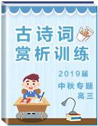 2019届高三中秋专题古诗词赏析训练
