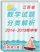 2019版【中考5年】江苏省2014-2018年中考数学试题分项解析
