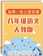 每課一練之堂堂清2018-2019學年八年級語文人教版
