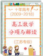十年高考(2009-2018)之高三數學分項與解讀(江蘇專版)