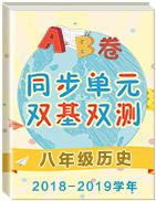 """2018-2019学年八年级历史同步单元双基双测""""AB""""卷(部编人教版)"""