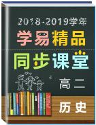 2018-2019学年高二历史同步精品课堂(提升版)