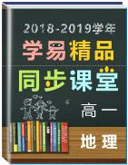 2018-2019學年高一地理同步精品課堂(提升版)