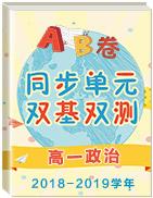 """2018-2019学年高一政治同步单元双基双测""""AB""""卷"""