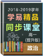 2018-2019学年高一政治同步精品课堂(提升版)