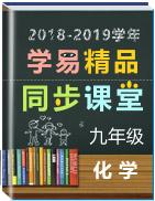 2018-2019学年九年级化学同步精品课堂