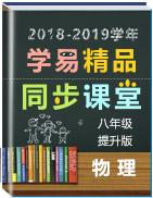 2018-2019学年九年级物理同步精品课堂(提升版)
