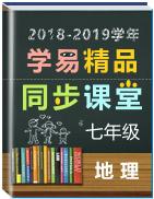 2018-2019学年七年级地理同步精品课堂(提升版)