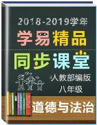 2018-2019学年人教部编版八年级道德与法治同步精品课堂(提升版)