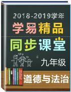 2018-2019学年人教部编版九年级道德与法治同步精品课堂(提升版)