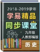 2018-2019学年人教部编版九年级历史同步精品课堂(提升版)