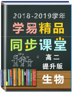 2018-2019學年高二生物同步精品課堂(提升版)