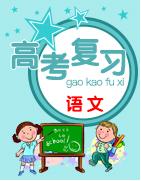 【2019年高考一轮课程】语文 全国通用版