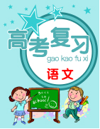 2019届高三语文一轮复习教案+课件+练习案(带答案)