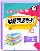 2018年中考母题题源系列
