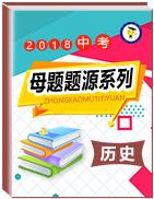 2018年中考历史母题题源系列