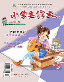 小学生作文 2018年9月刊 (高年级)