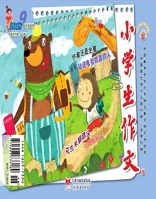 小学生作文 2018年9月刊 (低年级)