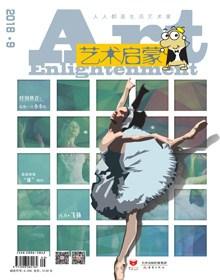 艺术启蒙 2018年9月刊