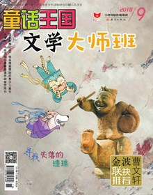 文学大师班:童话王国 2018年9月刊