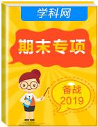 【学习指导】2019届高考英语复习1月学习指导