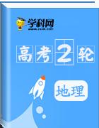 2019年高考地理二輪專題匯總(2月)