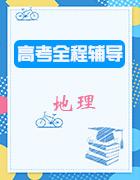 2019高考地理全程復習輔導(1月)