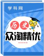 【众淘精优推荐】高中历史人教版期末+高考复习备考总动员
