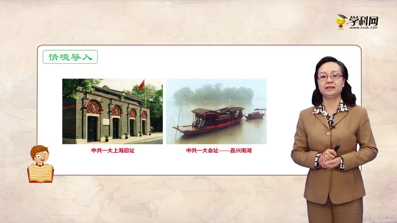 八(上) 历史 第四单元 新时代的曙光 第14课 中国共产党诞生-部编版微课堂