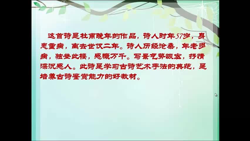 人教版 高中语文 选修 中国古代诗歌散文 第二单元《登岳阳楼》曹月兰-说课视频
