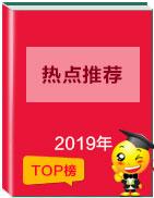 【高中热点】2019年高中英语复习1月热门专题汇总