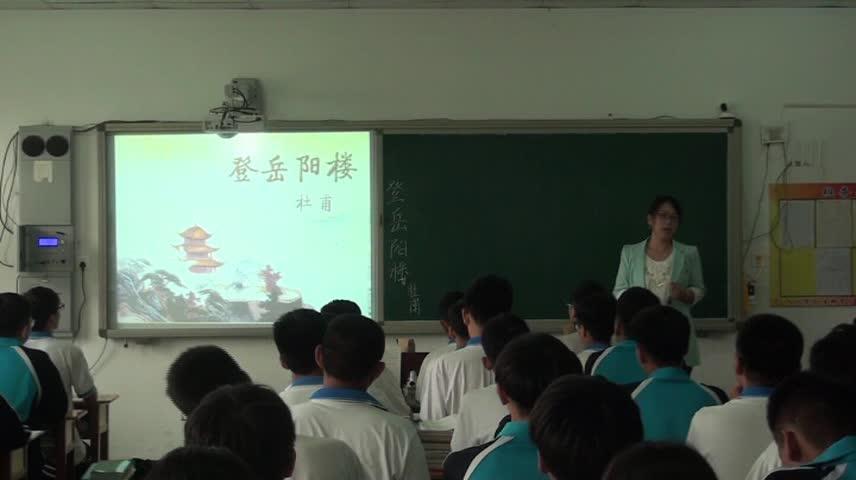 人教版 高中语文 选修 中国古代诗歌散文 第二单元《登岳阳楼》曹月兰-课堂实录