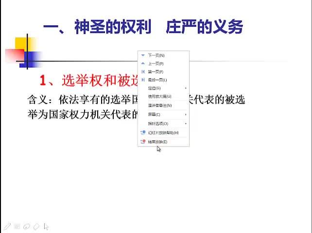 人教版 高中政治 必修二 1.2政治权利与义务