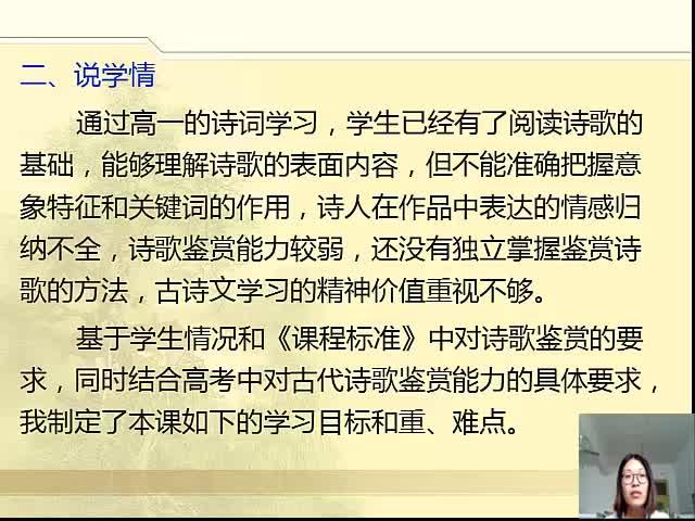 人教版 高中語文 選修 中國古代詩歌散文 第一單元《蜀相》曲金玉-說課視頻