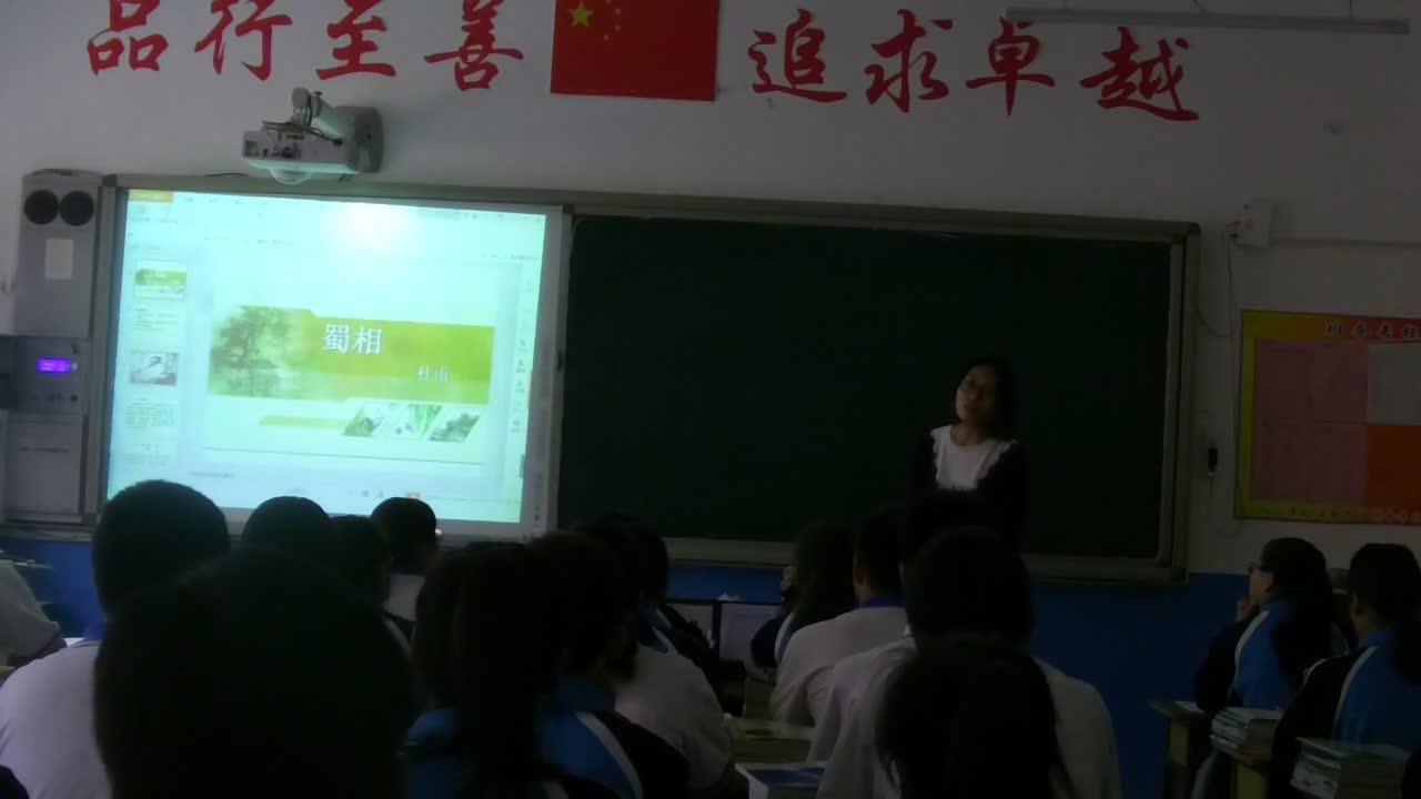 人教版 高中语文 选修 中国古代诗歌散文 第一单元《蜀相》曲金玉-课堂实录