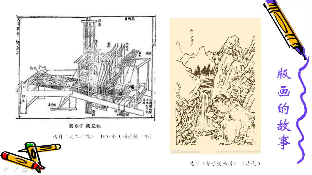 初中美术 纸版画制作
