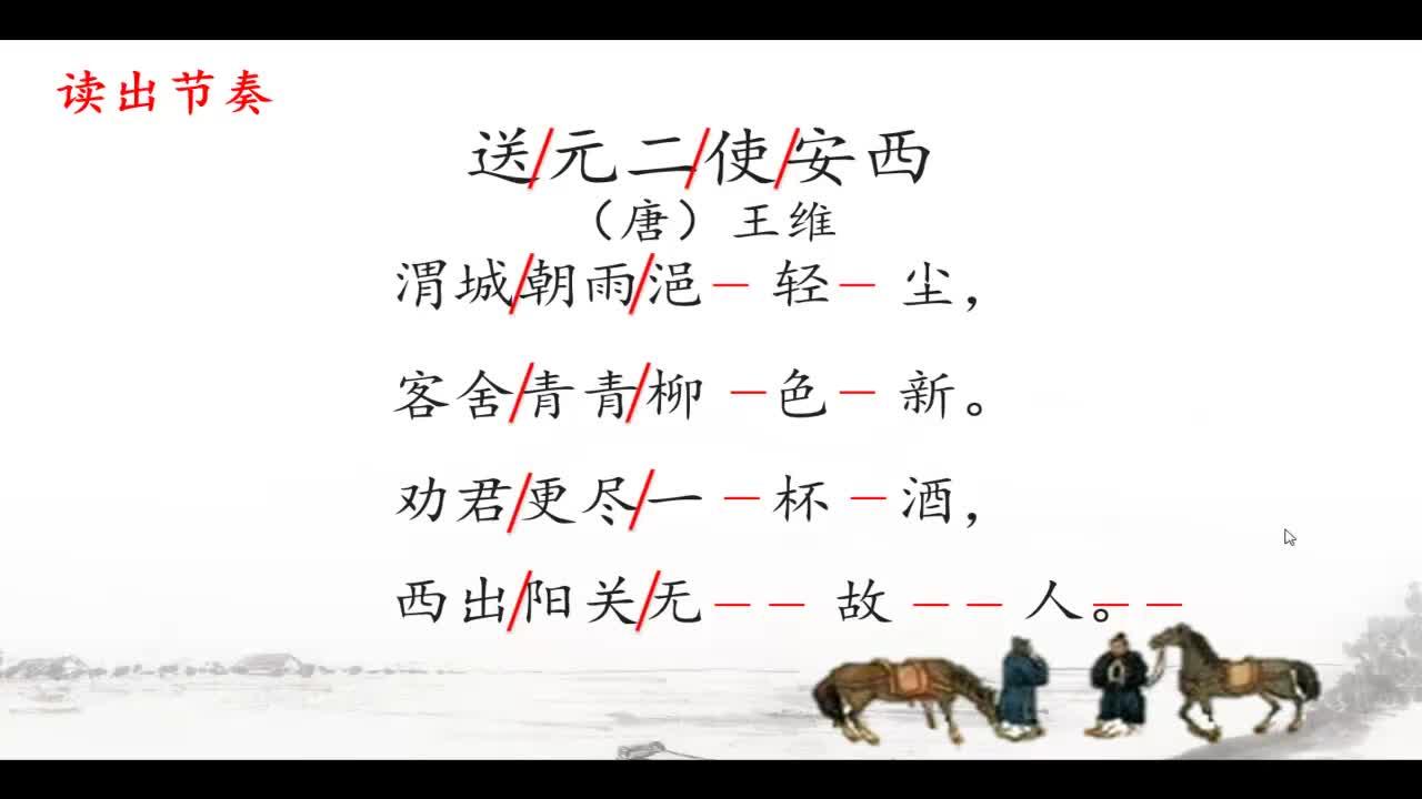 初中语文 古诗诵读-渊吟淙