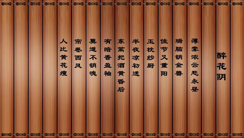 人教版 高中语文 必修四 第二单元 第7课 醉花阴《醉花阴》-文学沙龙
