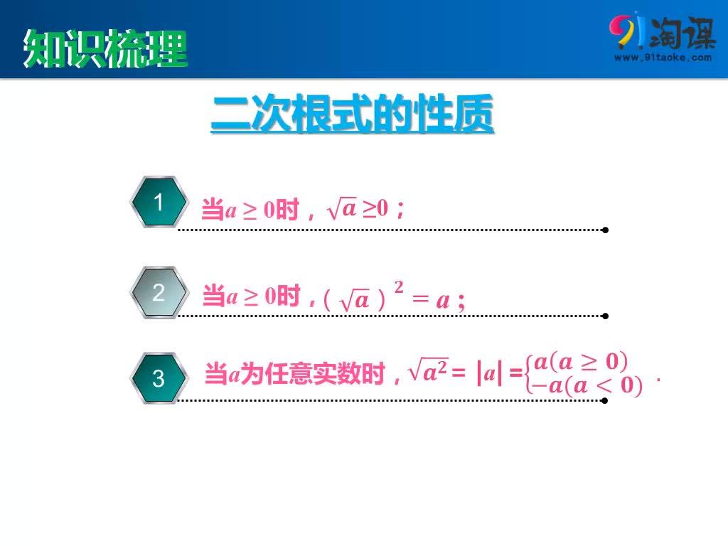 中考数学复习微课《二次根式的性质》