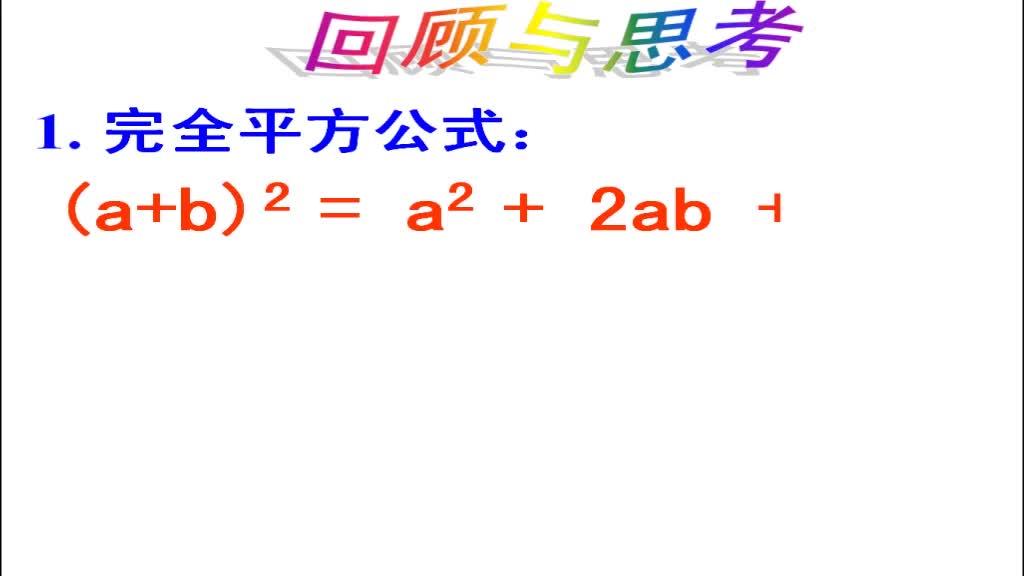 北师大版 七年级数学下册 1.6完全平方公式的应用-课堂实录