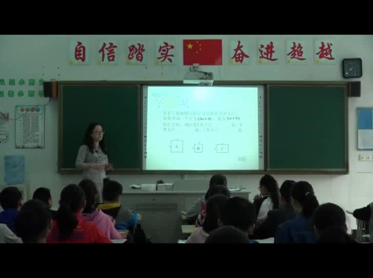 苏科版 七年级数学下册 第九章 第三节 多项式乘多项式(黄海燕)-课堂实录