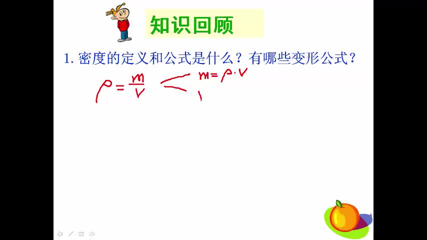 苏科版 八年级物理下册 6.4《密度知识的应用》(张启旺)-视频微课堂