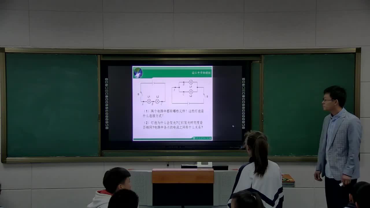 人教版 九年级物理 15.5串并联电路电流的规律-课堂实录