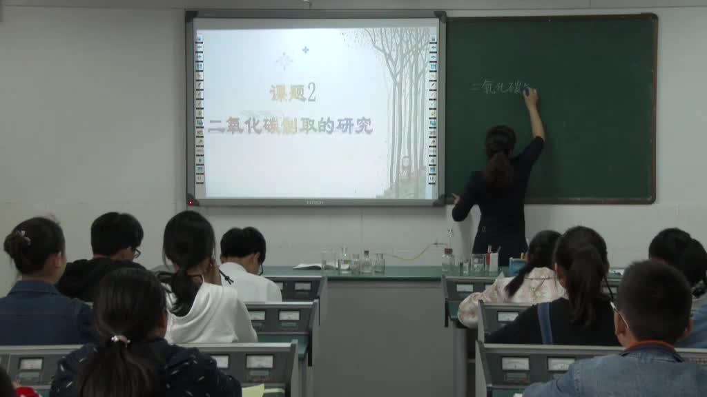 人教版 九年级化学 第六单元 二氧化碳制取的研究-课堂实录