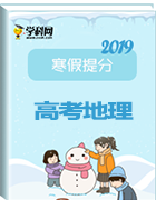 【寒假提分】2019高考寒假提分宝典