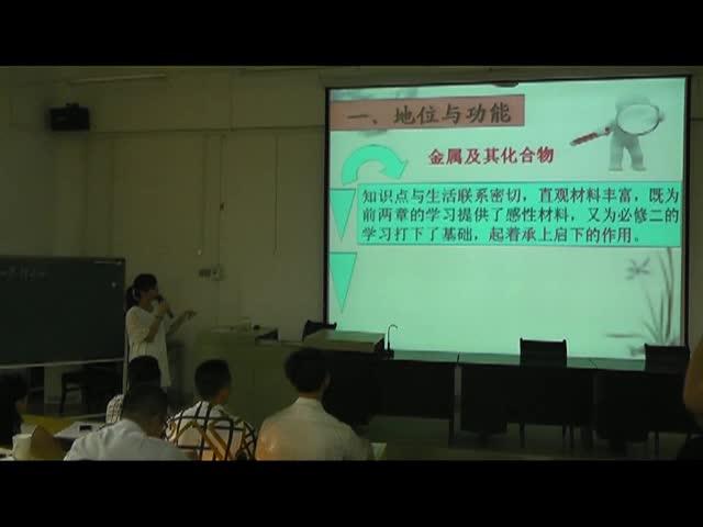 人教版 高一化学 必修一 第三章 金属及其化合物 第一节 钠与水的反应(陈桂刁)-说课视频