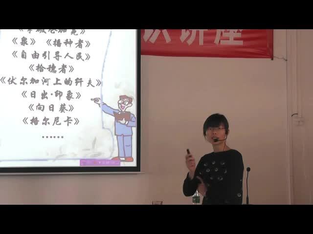人教版 高二历史 必修三 第八单元第23课 美术的辉煌(何曼萍)-课堂实录