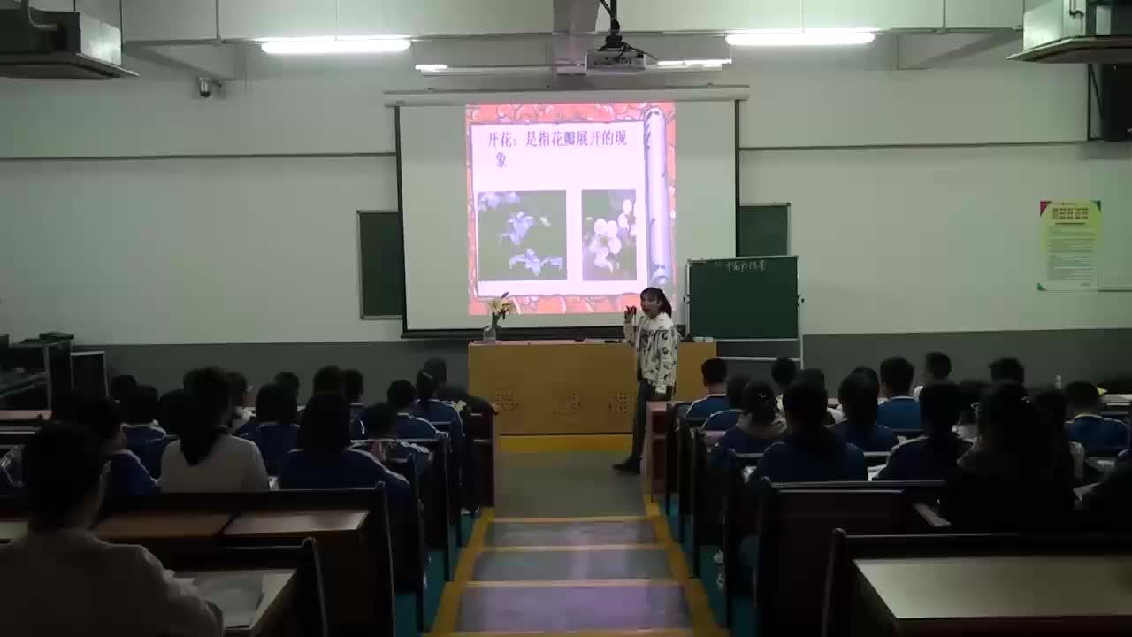 人教版 七年级生物上册 第三单元 2.3开花和结果-课堂实录