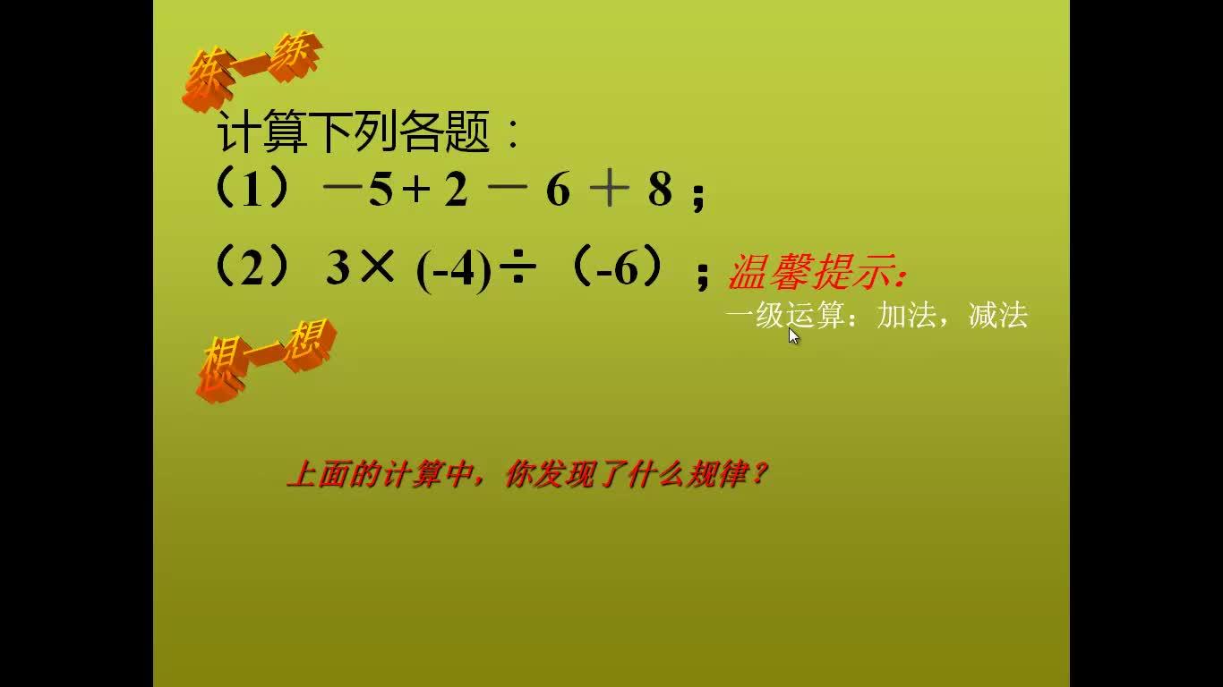 北师大版 七年级数学上册 2.11有理数的混合运算-运算顺序练习