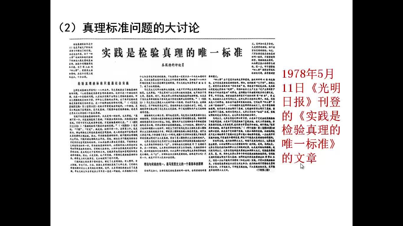 初中歷史 中考復習 第三部分 中國現代史 第三章 中共十一屆三中全會